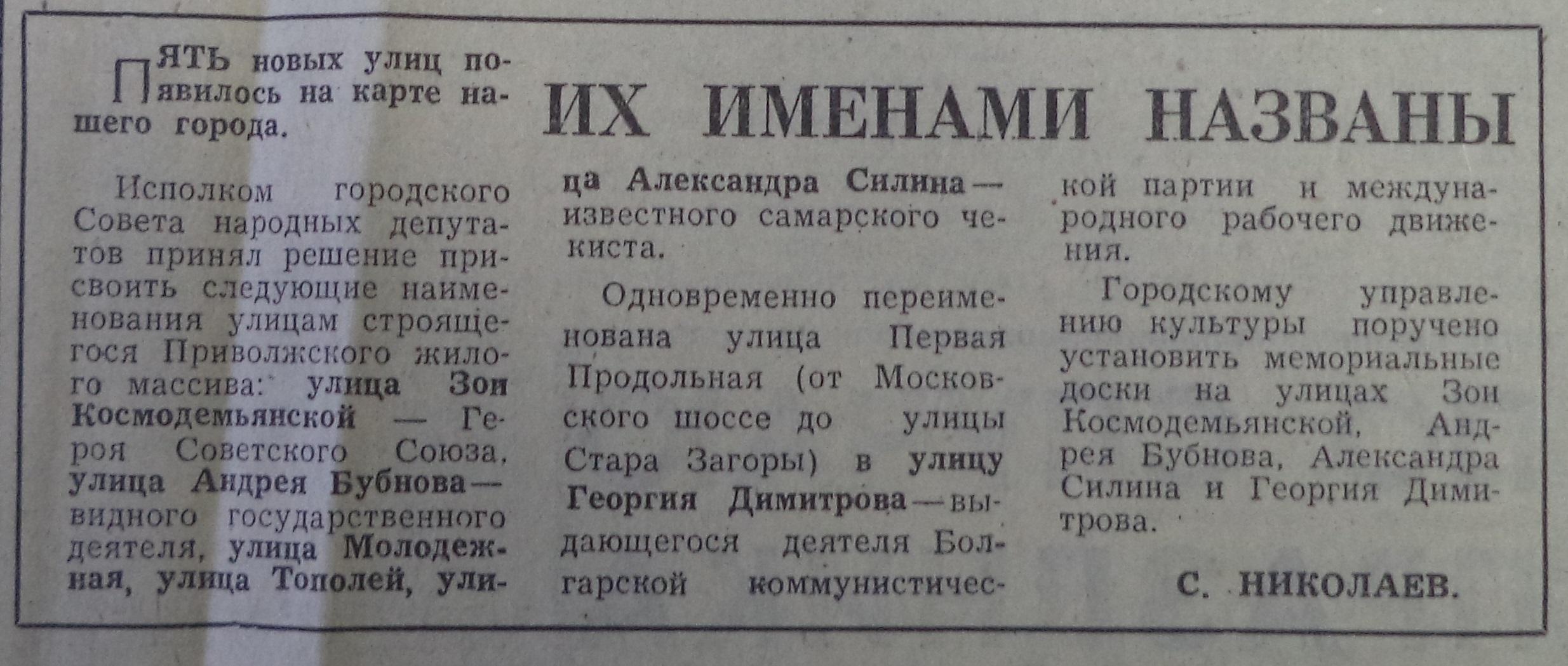 Силина-ФОТО-02-ВЗя-1980-01-01-новые улицы Приволж. мкр