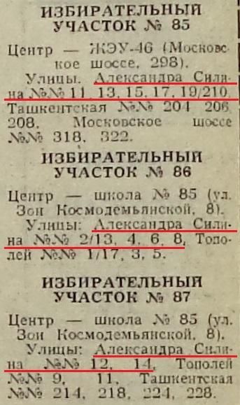 Силина-ФОТО-09-выборы-1982