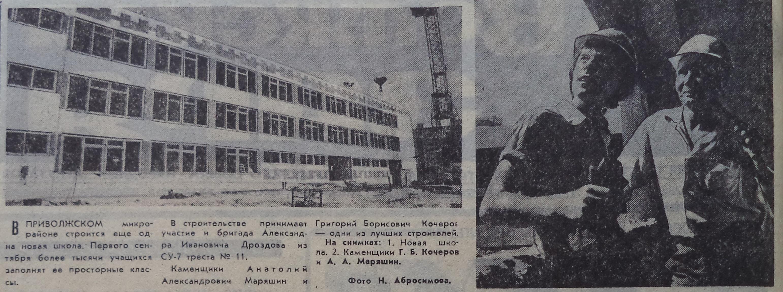 Силина-ФОТО-10-ВЗя-1982-07-16-стр-во шк. в Прив. мкр.-min