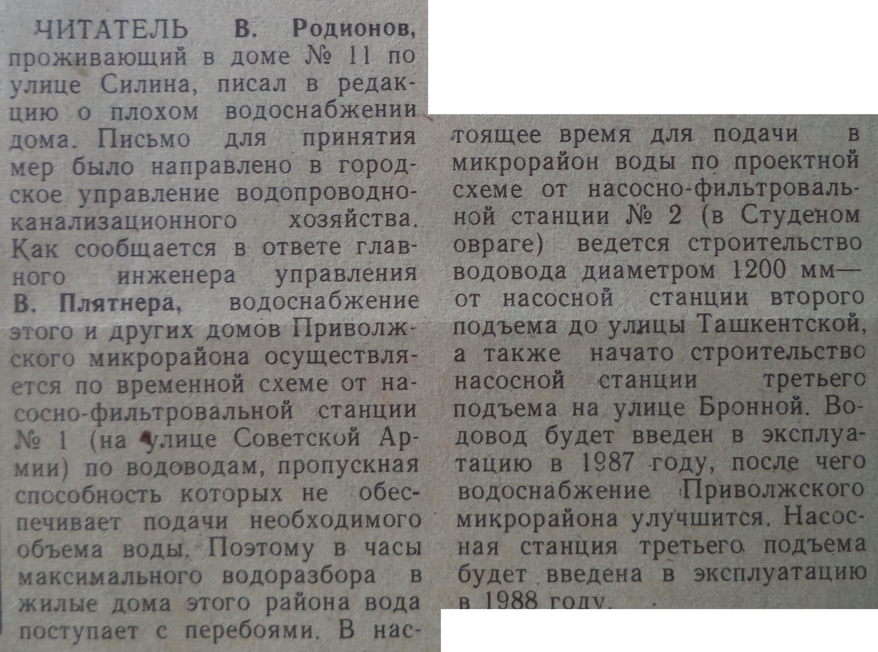 Силина-ФОТО-12-ВЗя-1987-04-14-пробл. с водоснабж. по ул. Силина-min