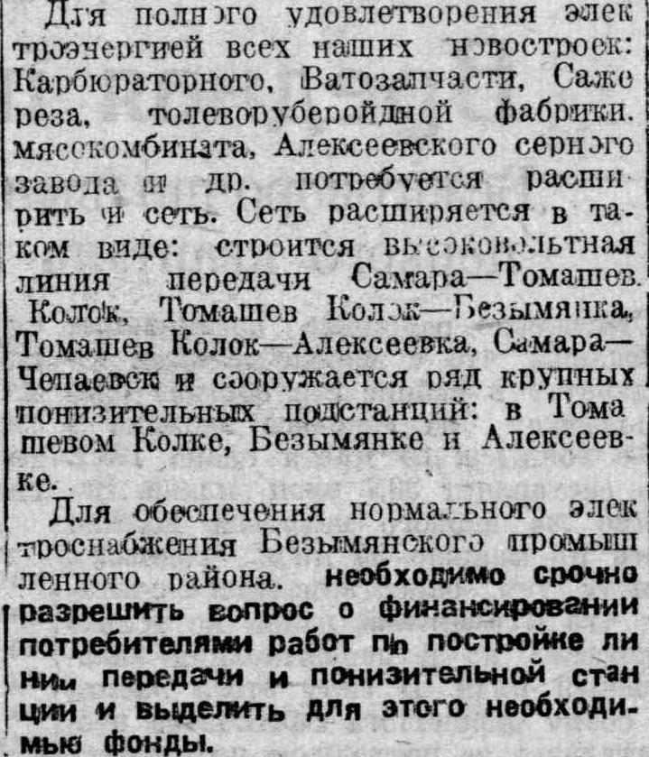 Силовая-ФОТО-06-ВКа-1934-03-30-реконстр. ГРЭС и энергосист.