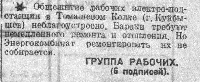 Силовая-ФОТО-07-ВКа-1938-11-22-про Томашев Колок