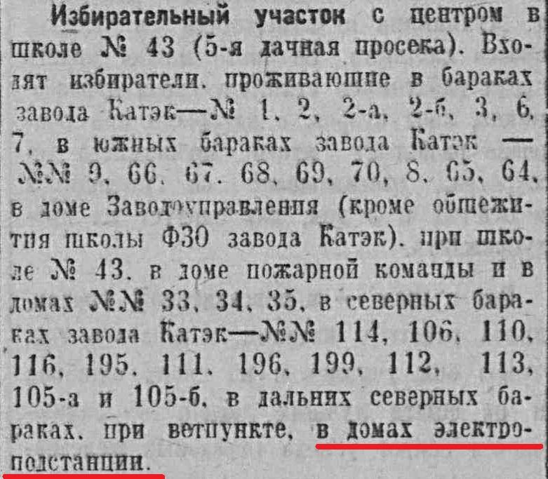 Силовая-ФОТО-09-выборы-1945