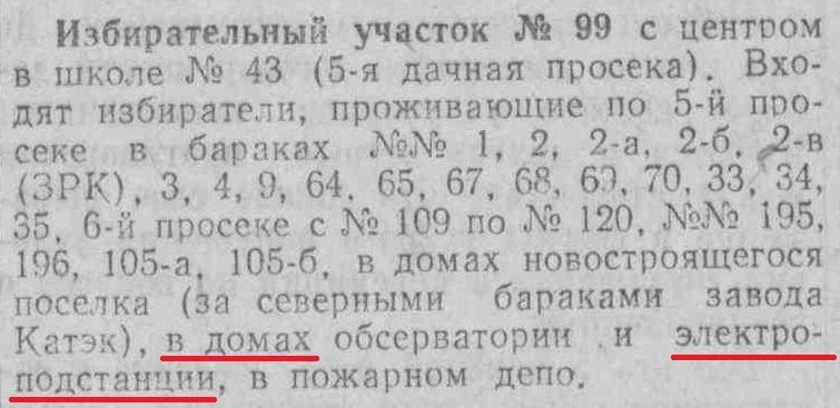 Силовая-ФОТО-10-выборы-1954
