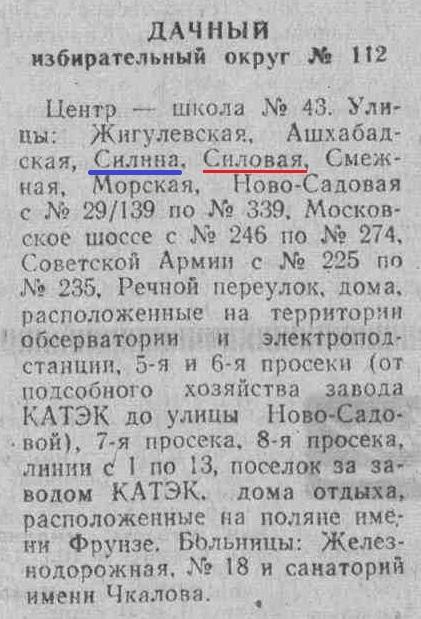 Силовая-ФОТО-11-выборы-1975