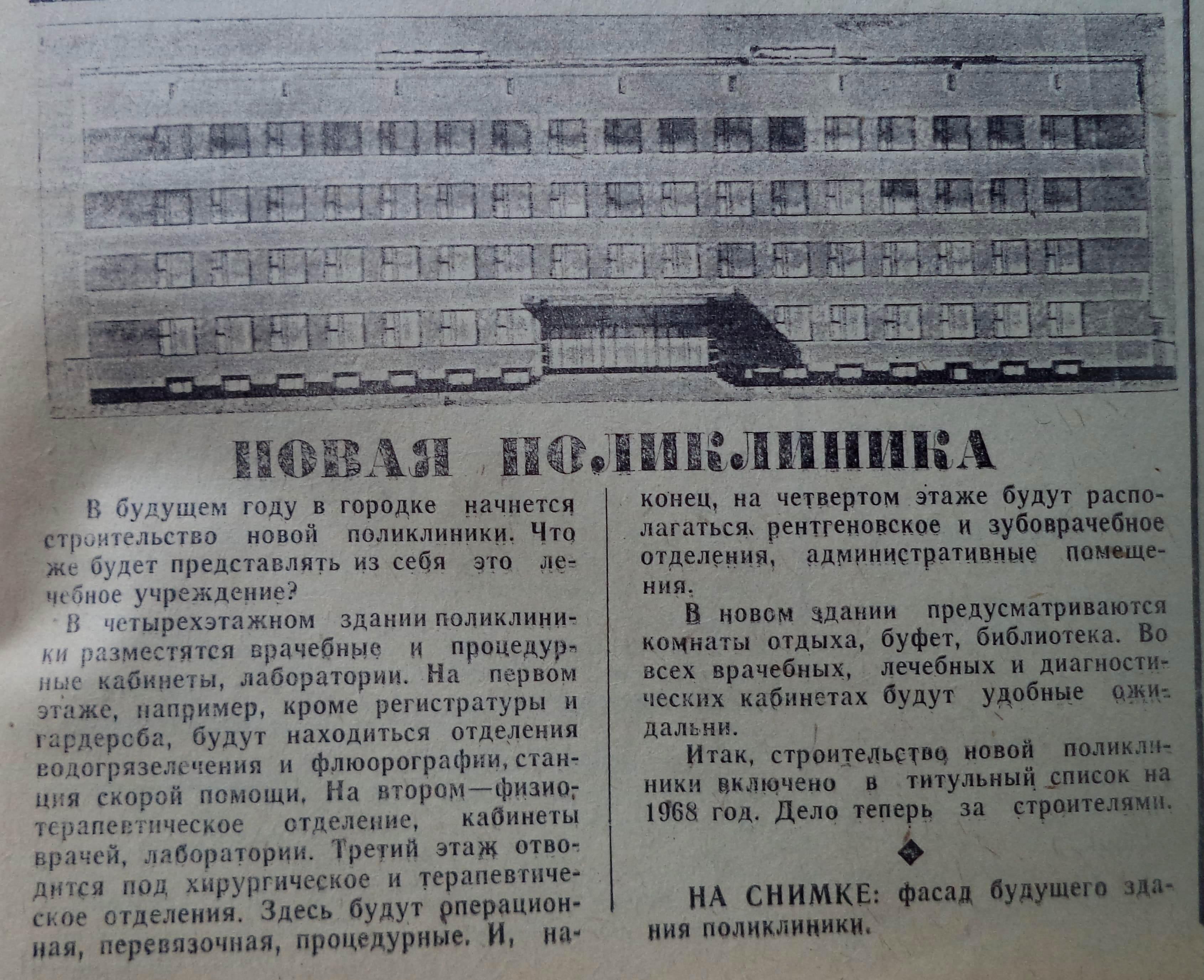 Симферопольская-ФОТО-15-Маяк-1967-12-18-проект новой поликлиники