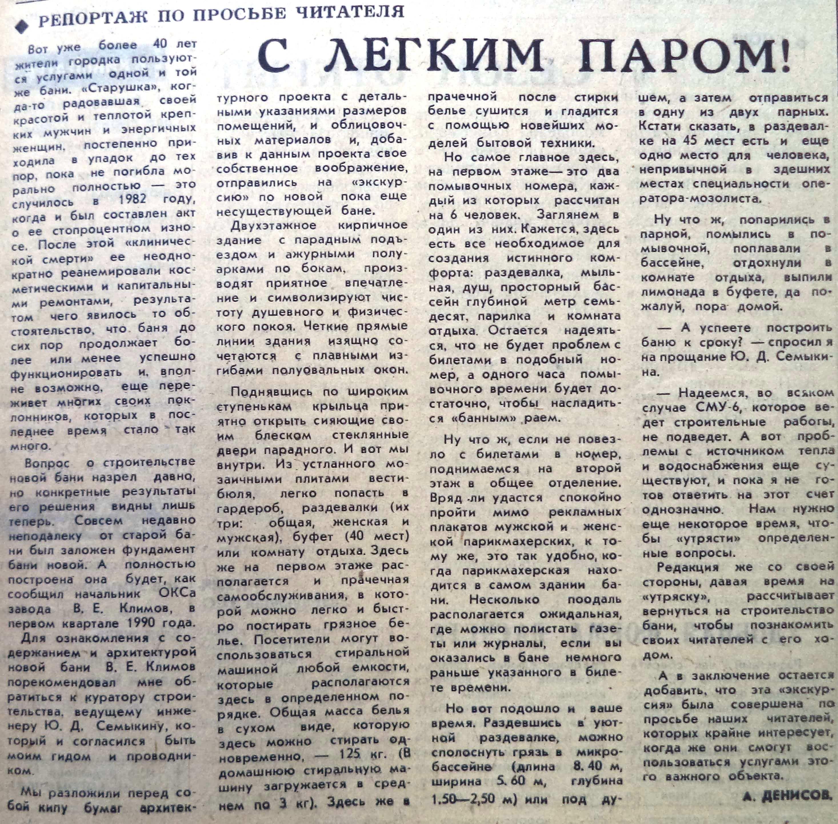 Симферопольская-ФОТО-19-Маяк-1989-01-06-о проекте новой бани