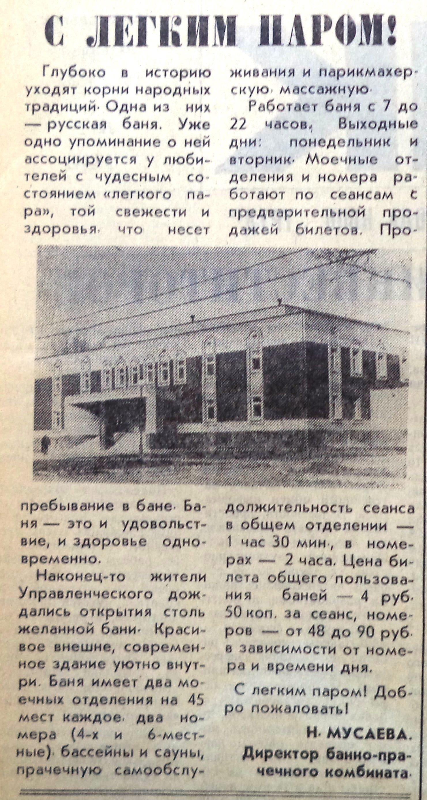 Симферопольская-ФОТО-20-Маяк-1992-01-20-об открытии новой бани-min