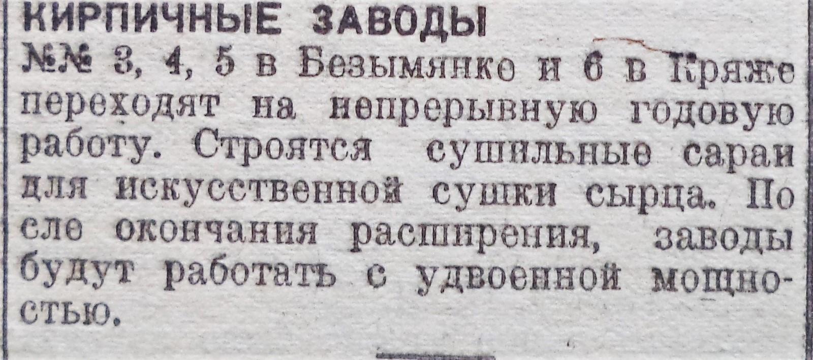 Сиреневый-ФОТО-04-РабСам-1932-03-27-тек. дела кирп. заводов