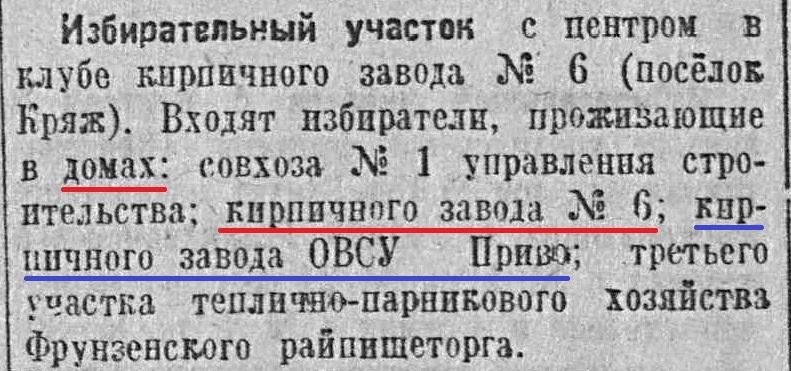 Сиреневый-ФОТО-08-выборы-1945