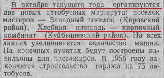 Сиреневый-ФОТО-10-ВКа-1954-10-24-перспективы развития тр-та Кбш