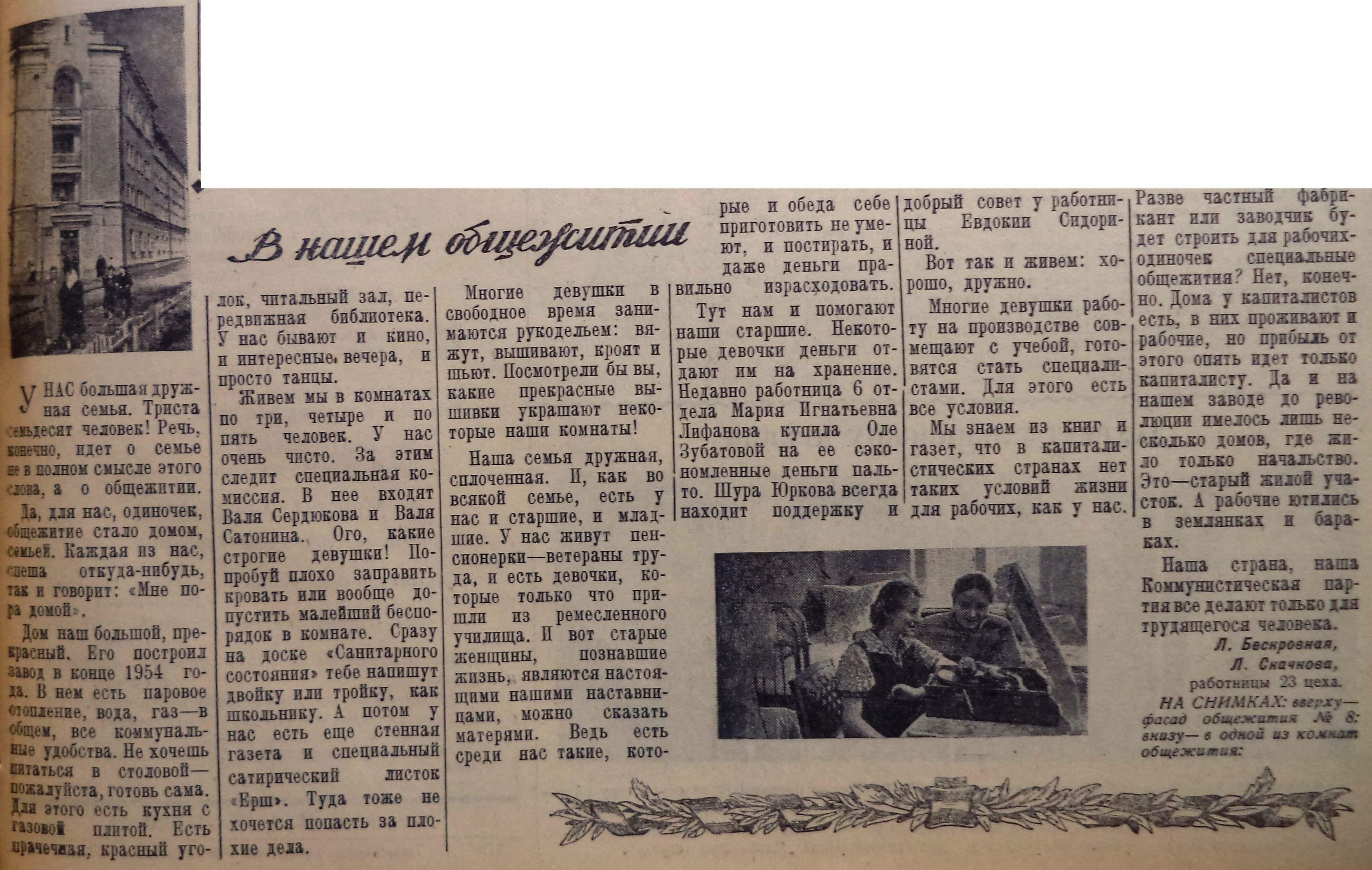 Скляренко-ФОТО-08-Знамя Труда-1957-29 апреля-2-Y-min