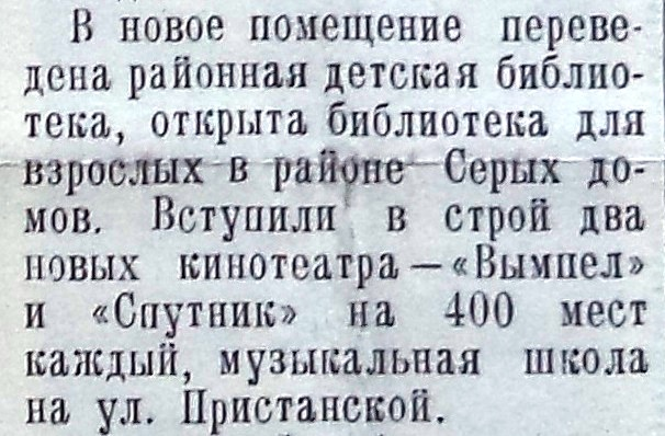 Скляренко-ФОТО-12-к-тр Спутник