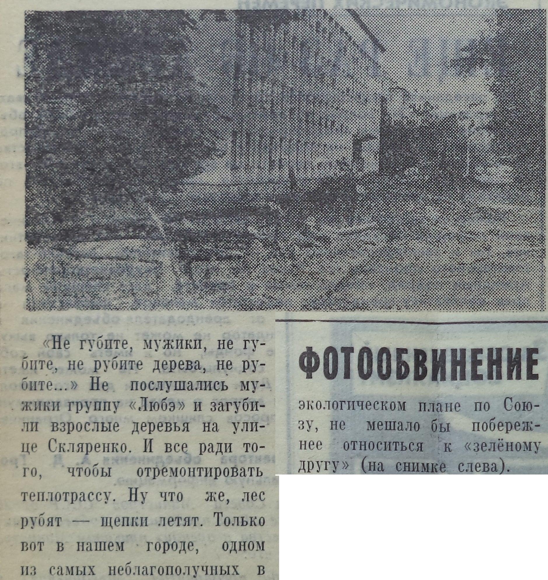 Скляренко-ФОТО-28-Знамя Труда-1990-17 сентября-1 - копия-min