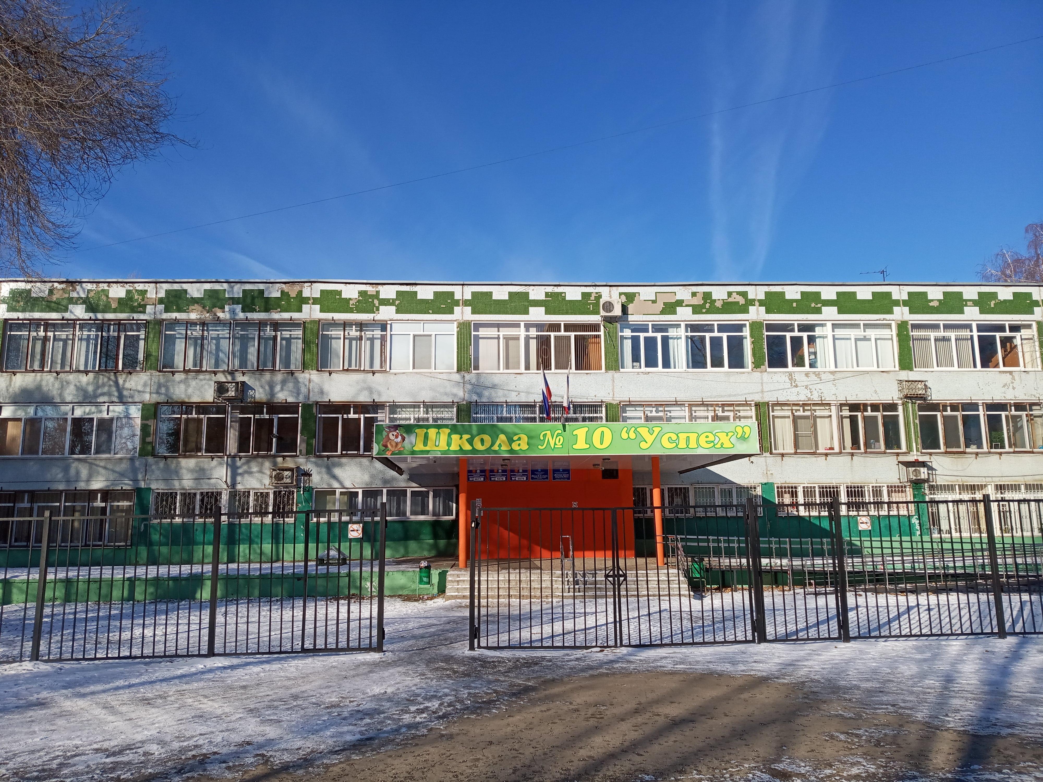 Школа №10 на улице Силина