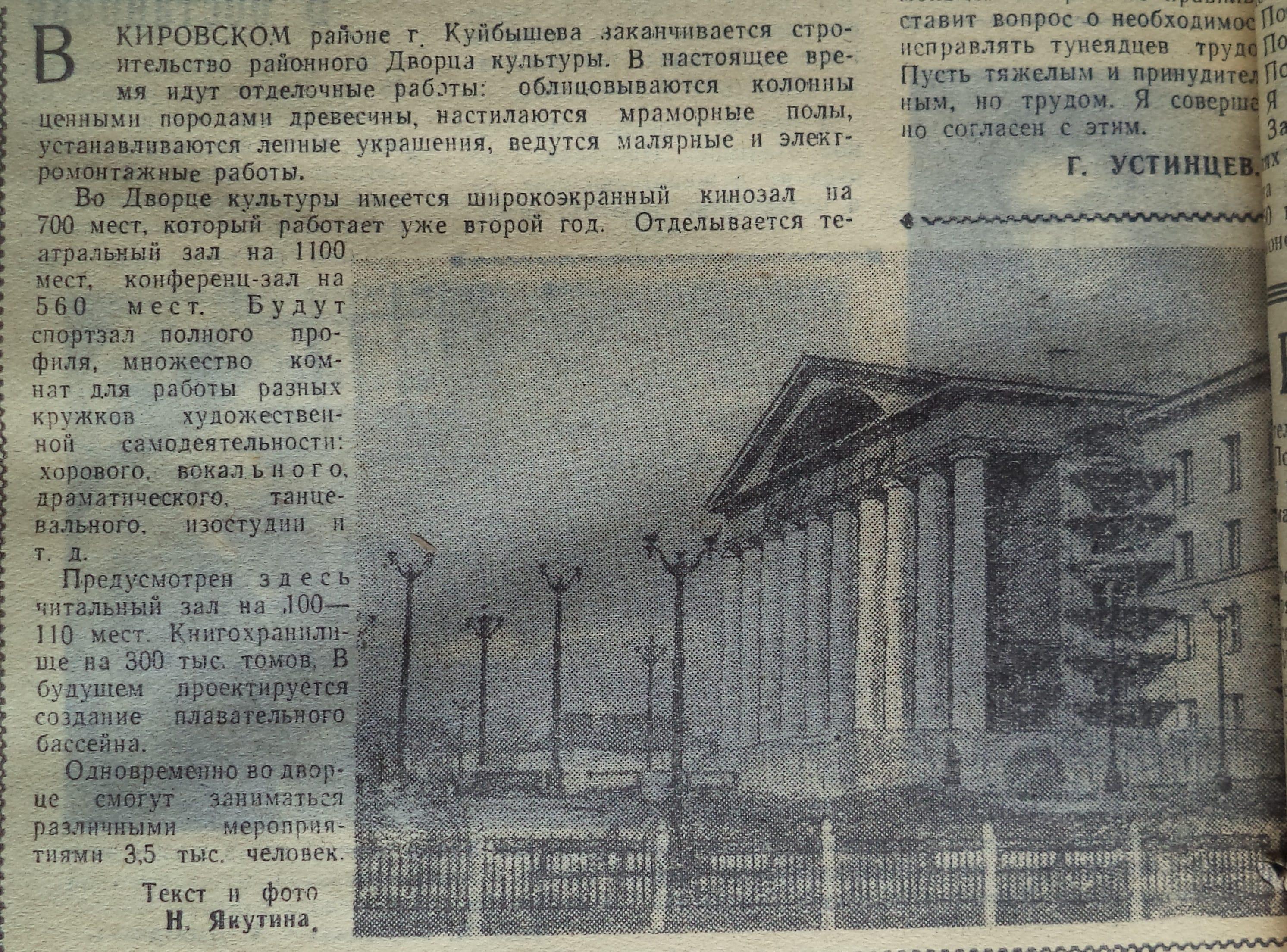 03-ВКц-1960-12-20-фото ДК Кир