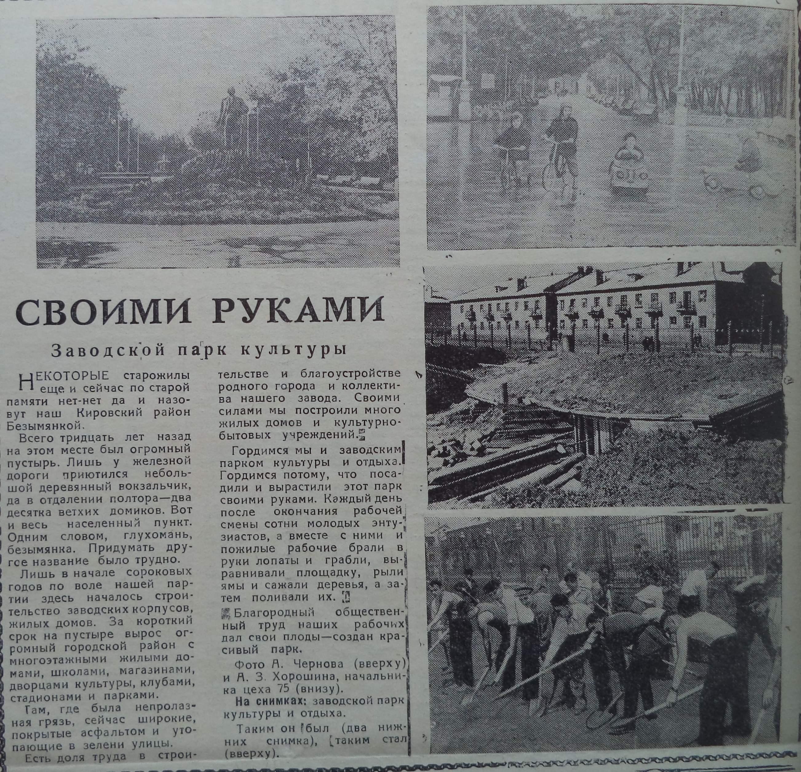 05-За ударные темпы-1967-18 октября