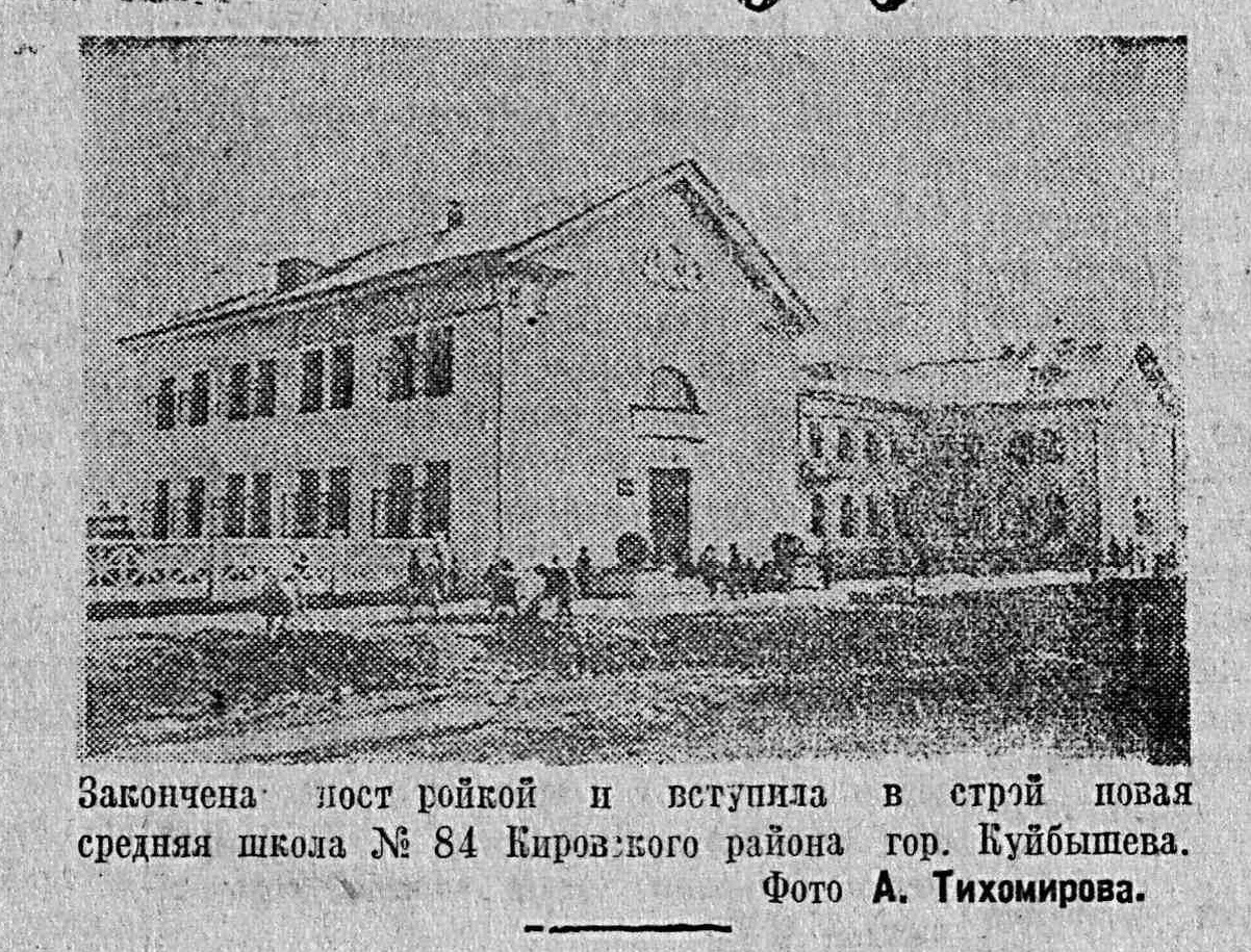 13-ВКа-1945-09-09-фото новой школы № 84 на Кир. ш.