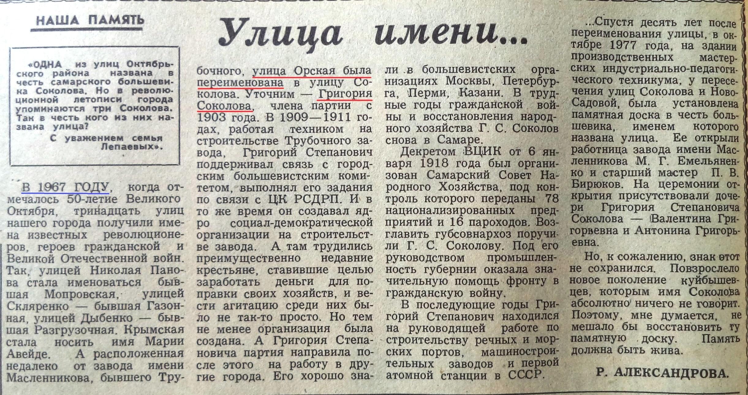 О названии улицы Соколова