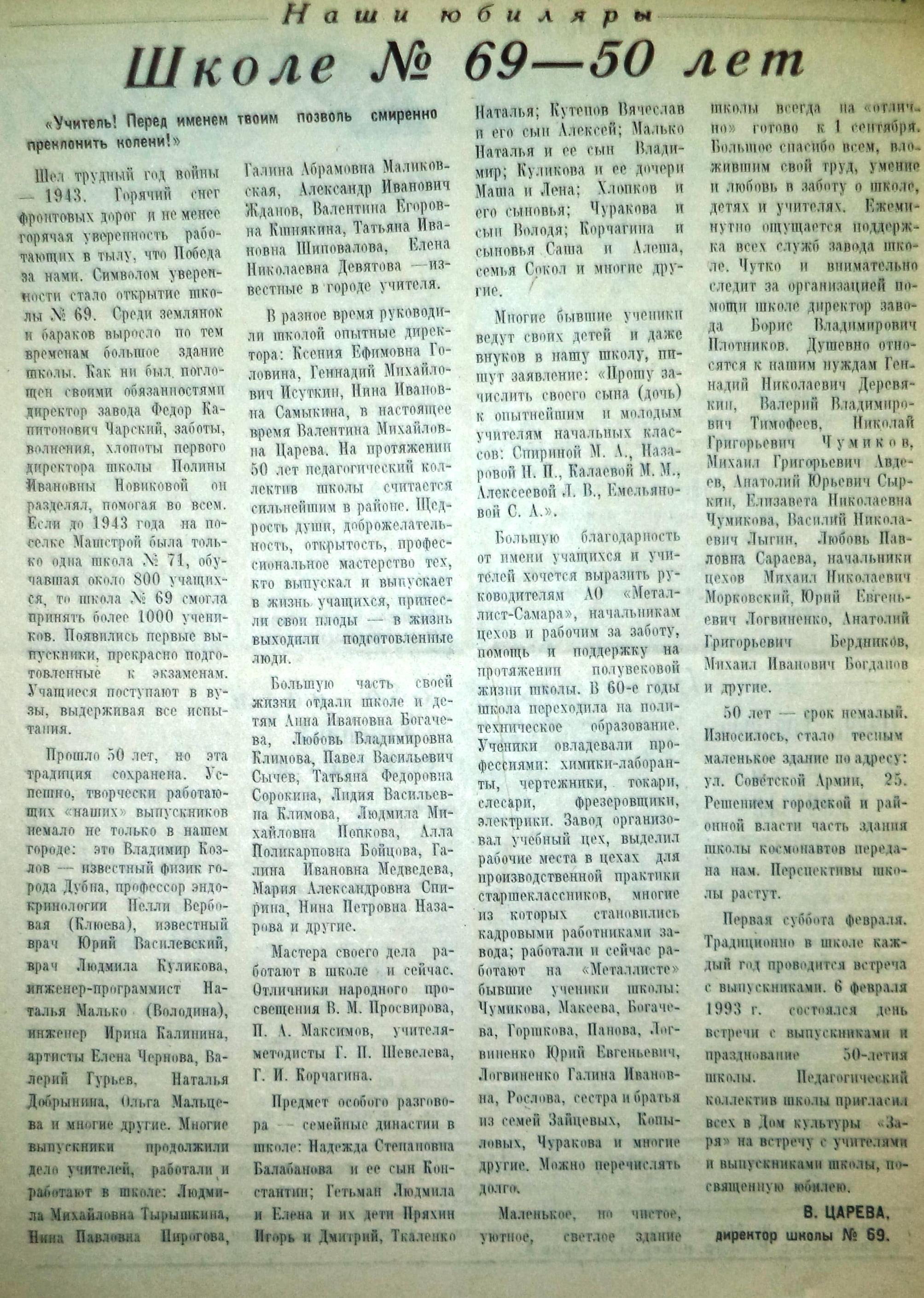 СА-ФОТО-008-За боевые темпы-1993-11 февраля-1-min
