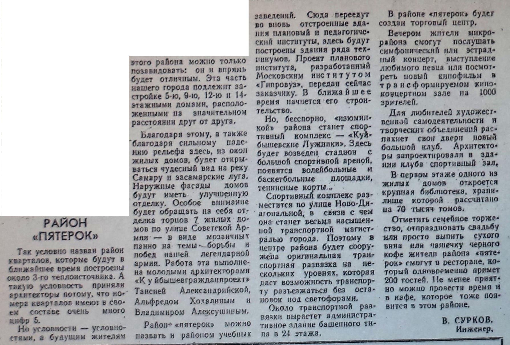 СА-ФОТО-023-ВКц-1967-06-03-перспективы города