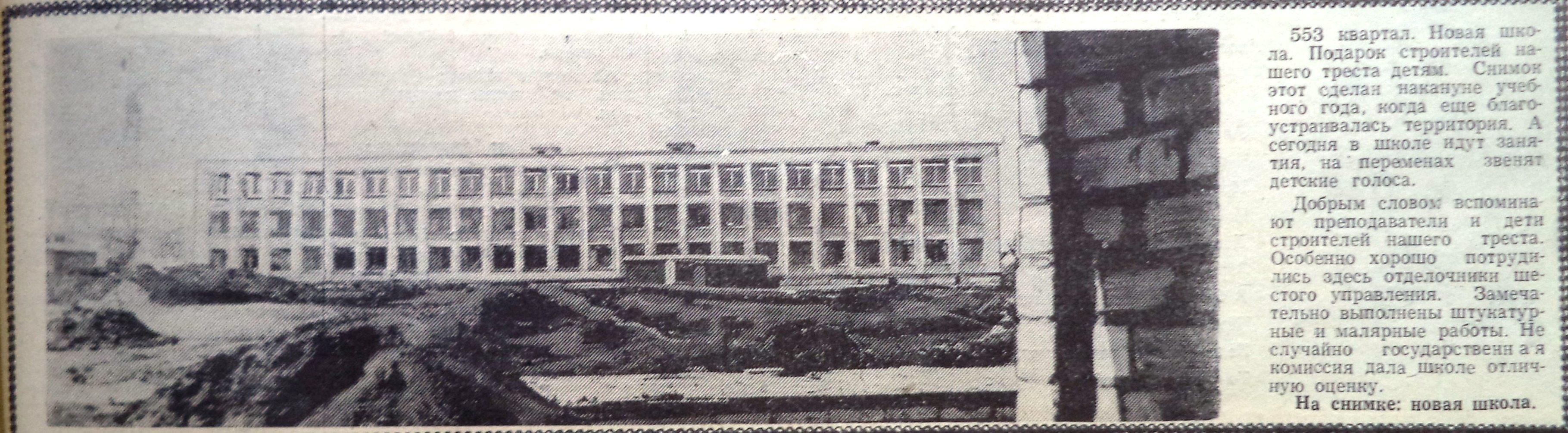 СА-ФОТО-029-Труд Строителя-1968-10 сентября-min