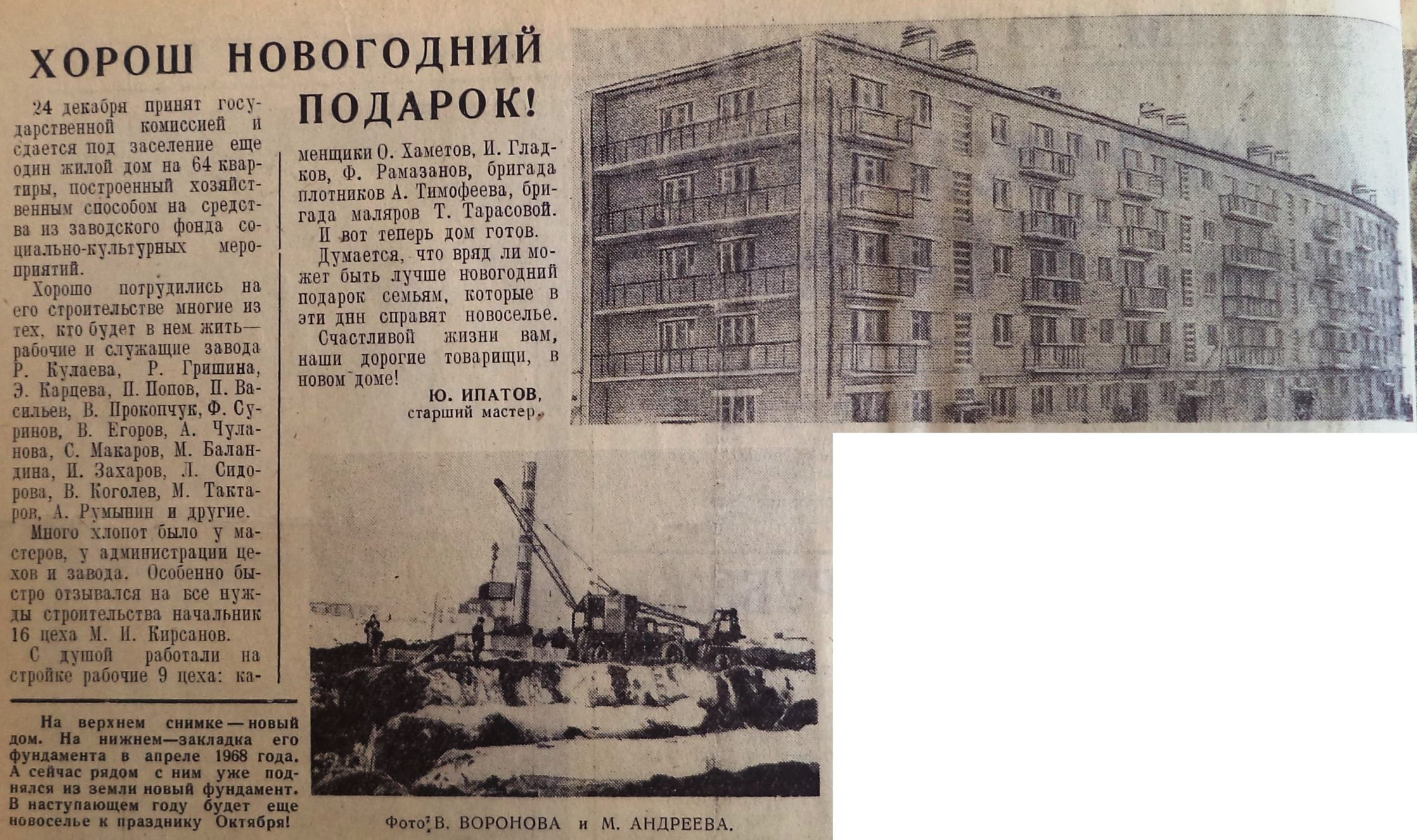 СА-ФОТО-032-За коммунистический труд-1969-1 января
