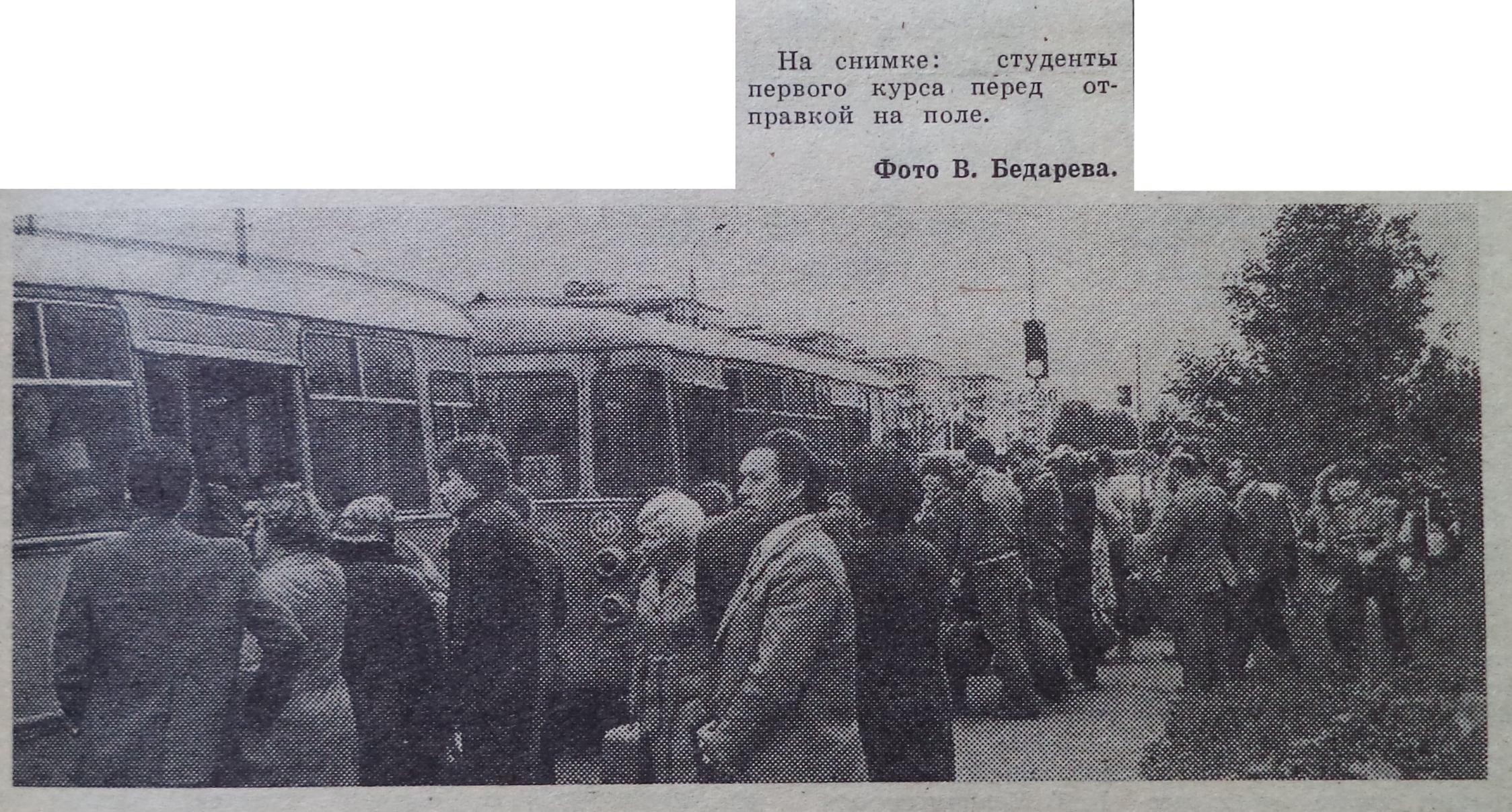 СА-ФОТО-043-Экономист-1983-09-02-отправка на картошку