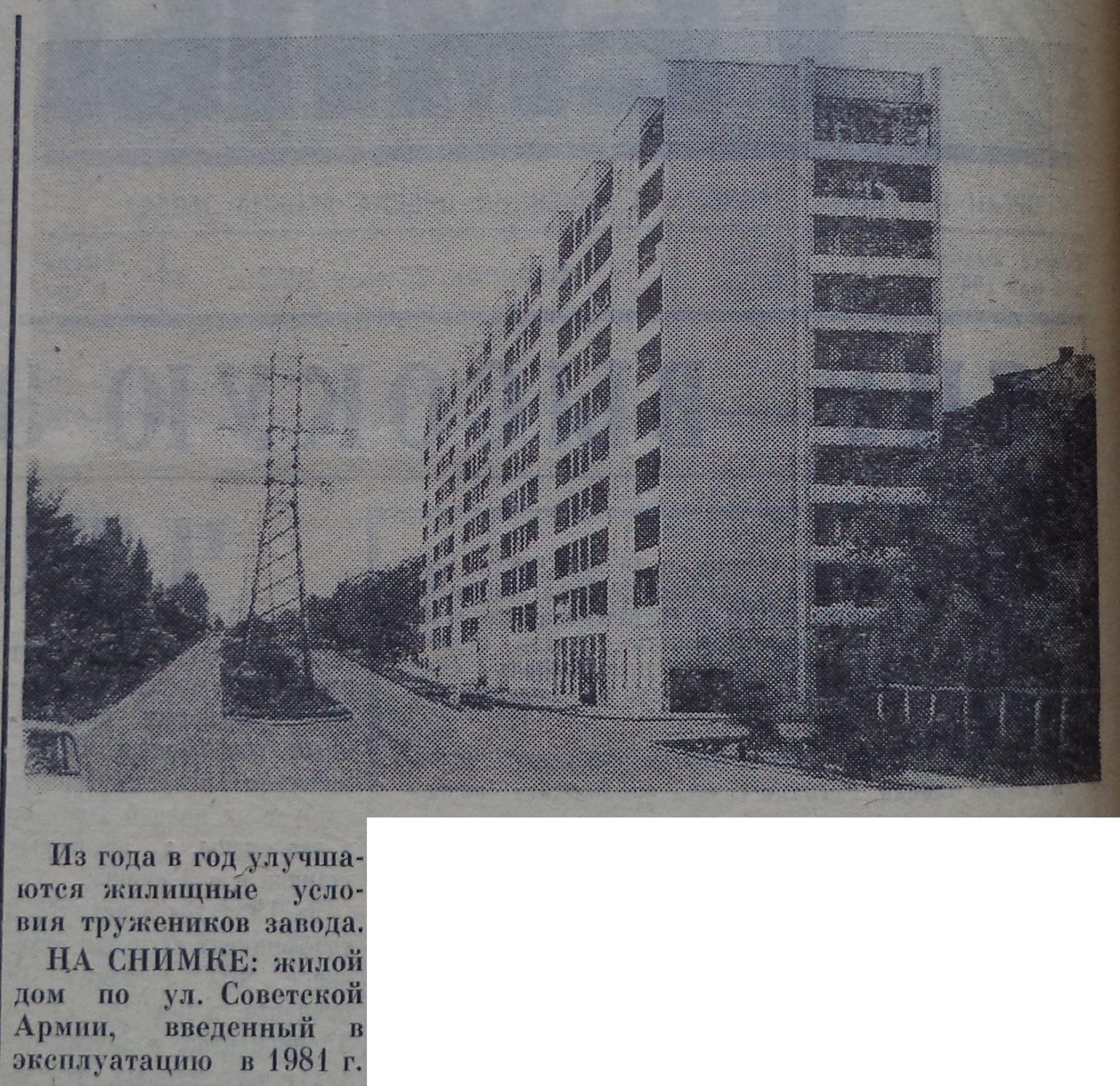 СА-ФОТО-049-За боевые темпы-1982-25 мая-2-min