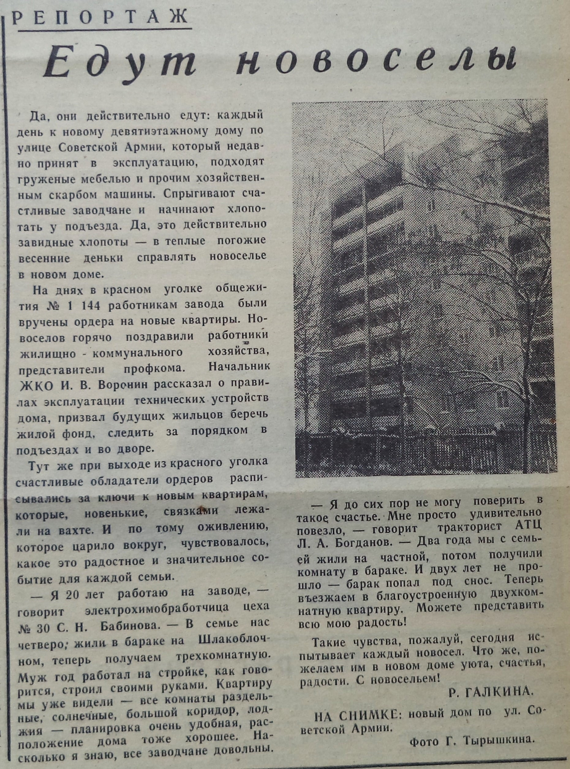 СА-ФОТО-051-За боевые темпы-1983-19 апреля