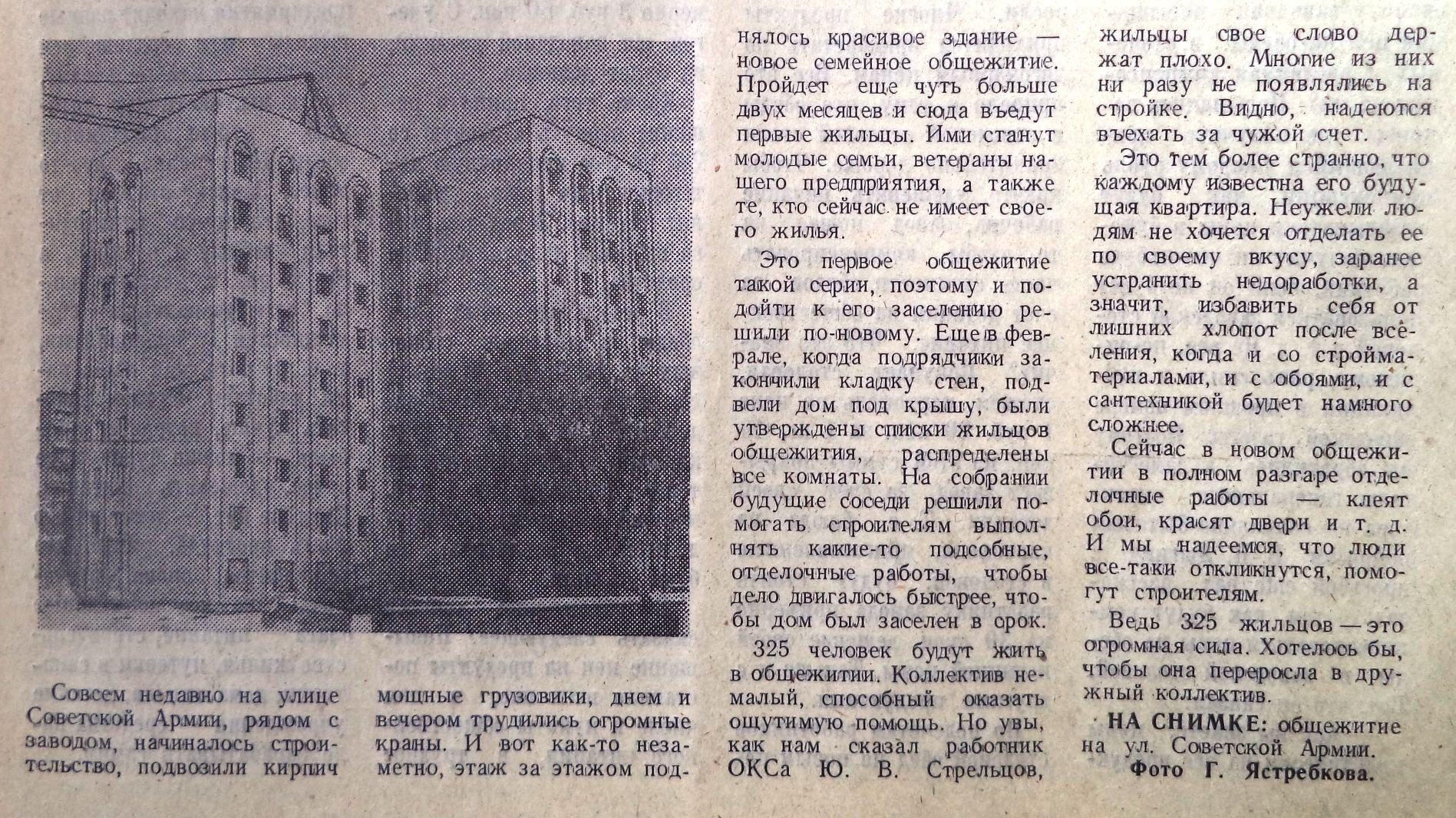 СА-ФОТО-057-За боевые темпы-1991-18 апреля-1-min