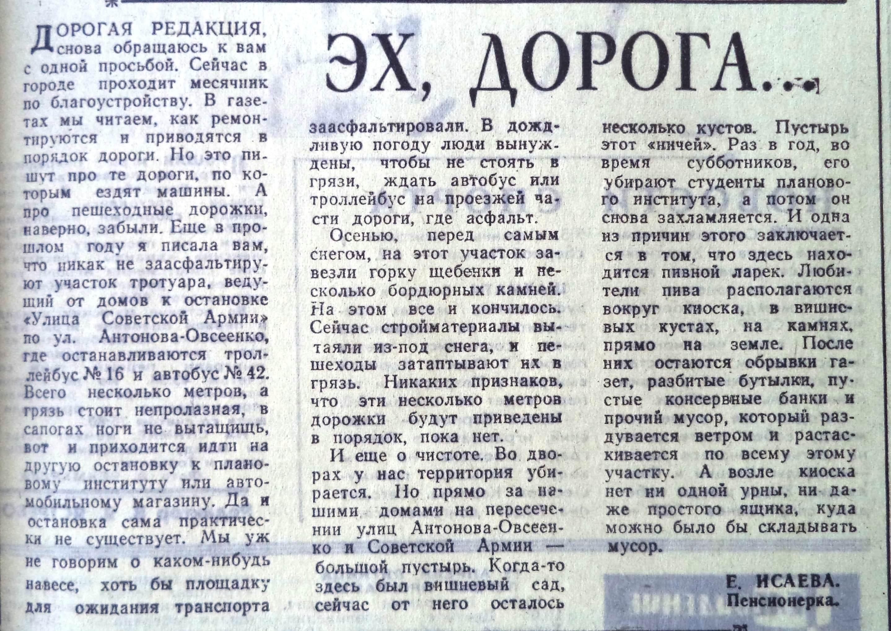 СА-ФОТО-060-ВЗя-1974-04-18-неблаг-во в р-не АО-СА-min