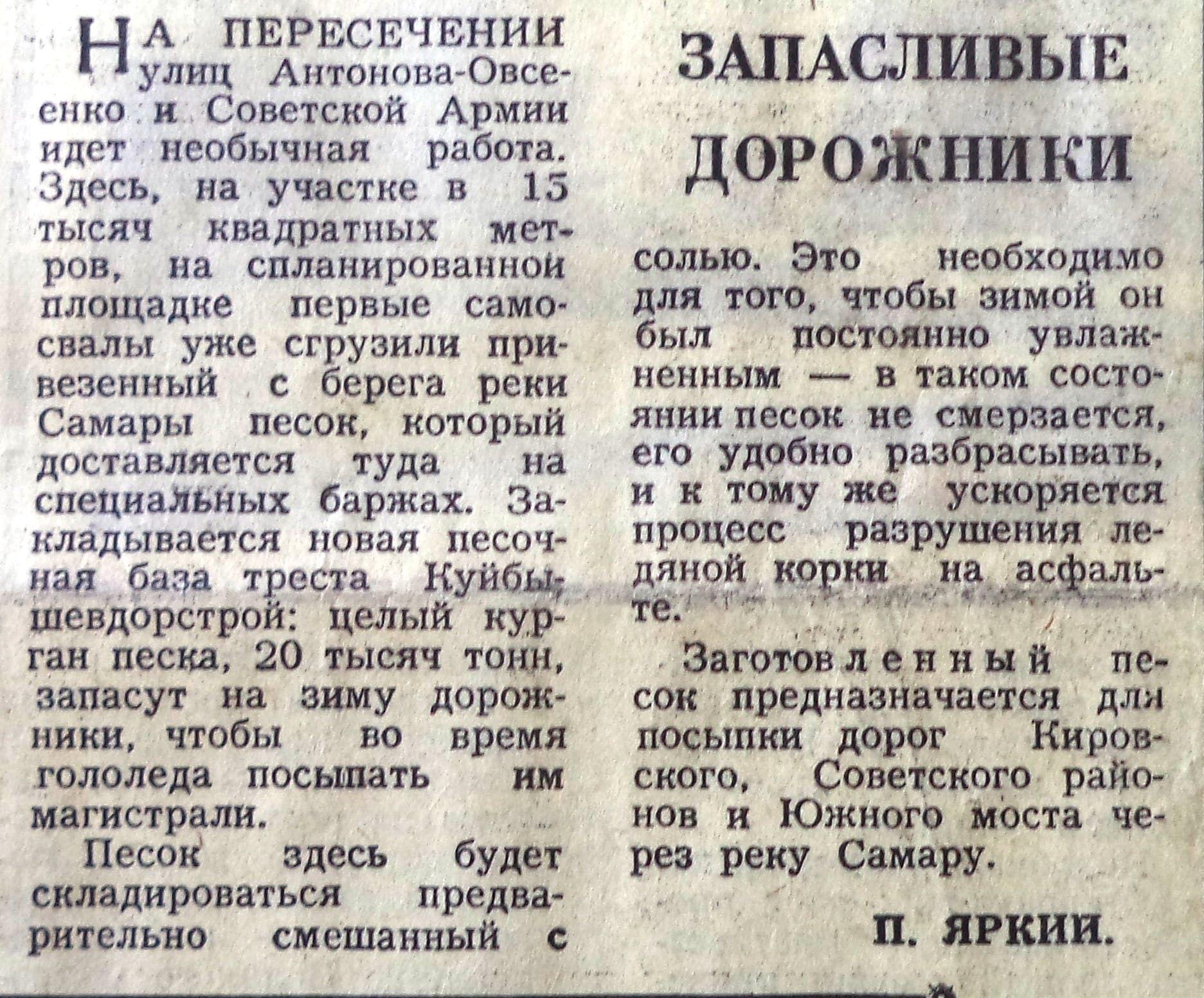 СА-ФОТО-061-ВЗя-1976-10-03-складир. песка на СА-АО-min