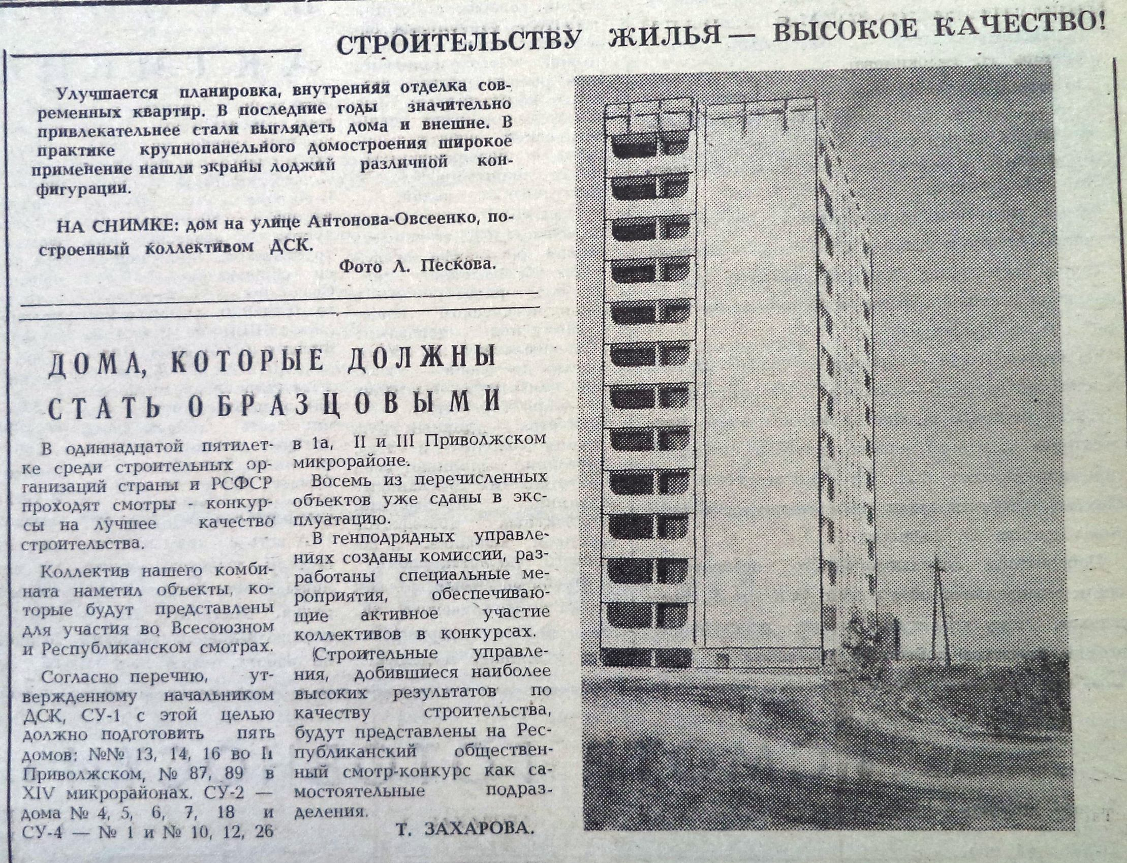 СА-ФОТО-063-Строитель-1983-22 июля