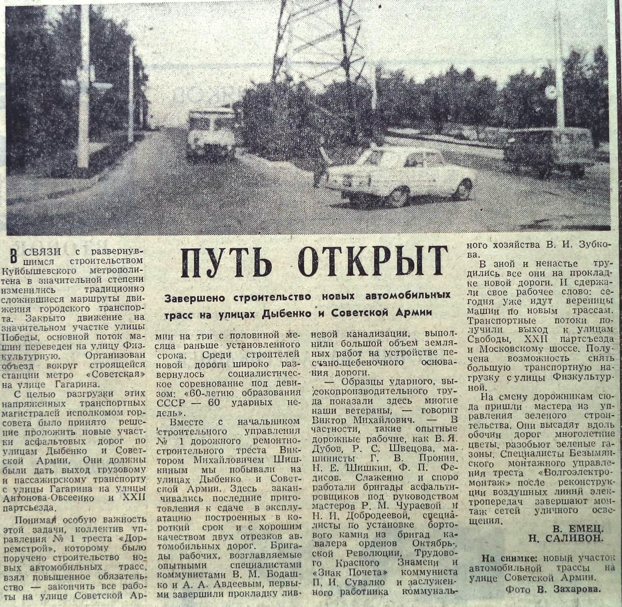 СА-ФОТО-073-ВЗя-1982-07-23-открытие движения по СА и Дыб-min