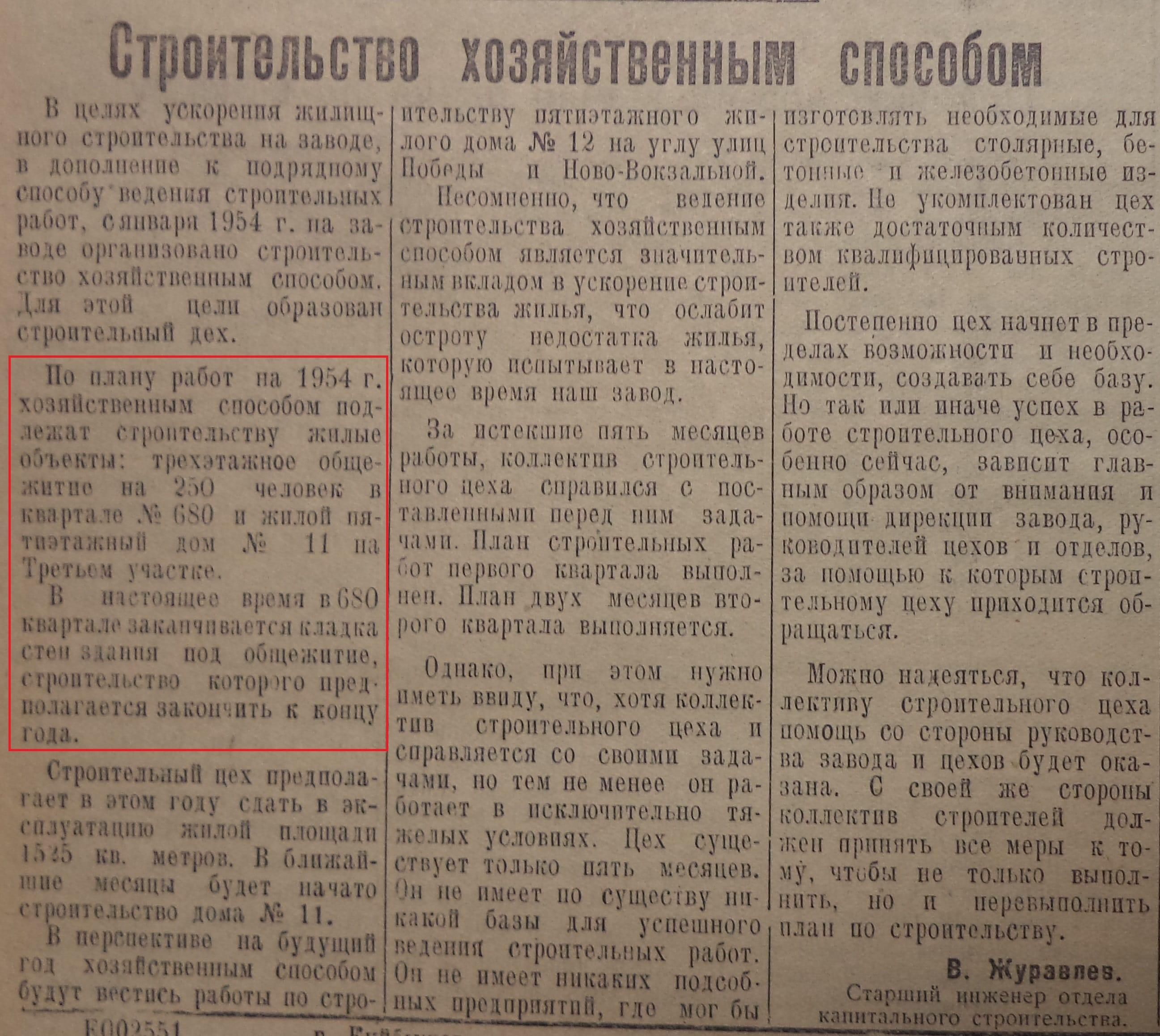 Славный-ФОТО-11-За сталинский план-1954-28 мая-2