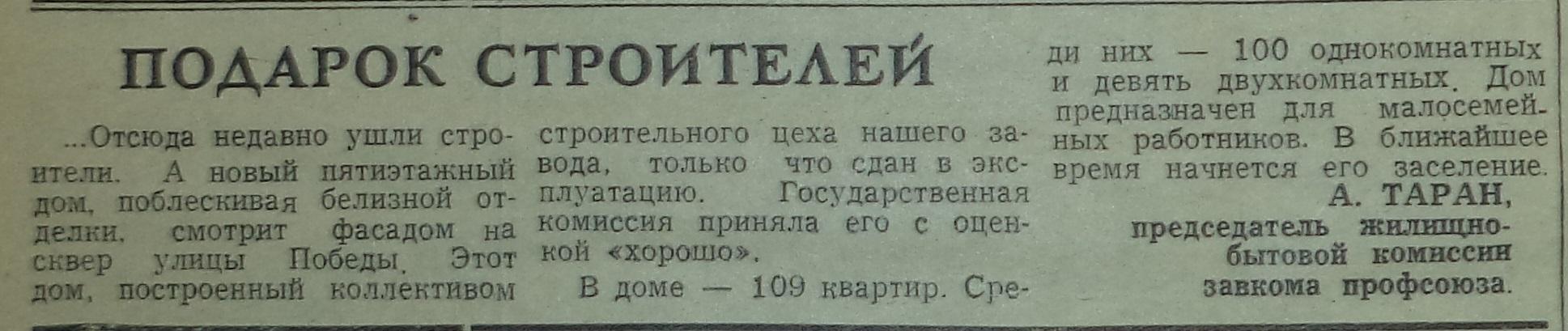 Славный-ФОТО-16-Ленинское Знамя-1975-13 января
