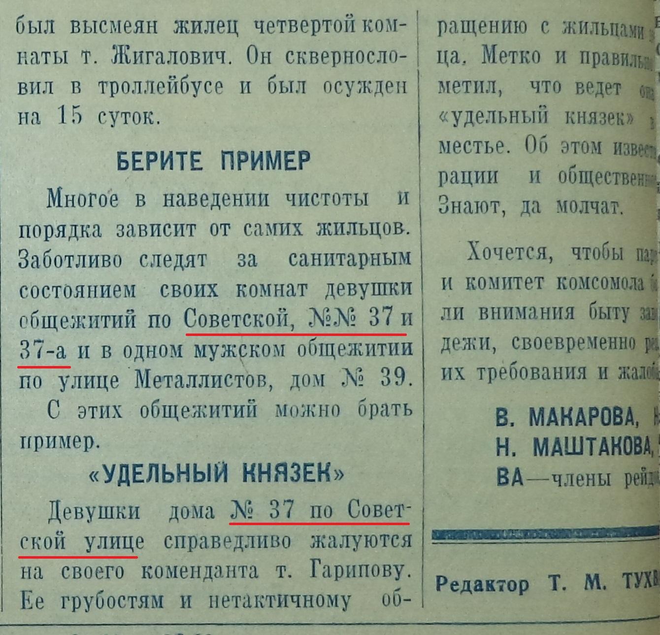 Советская-ФОТО-20-Фрунзенец-1958-14 марта-2