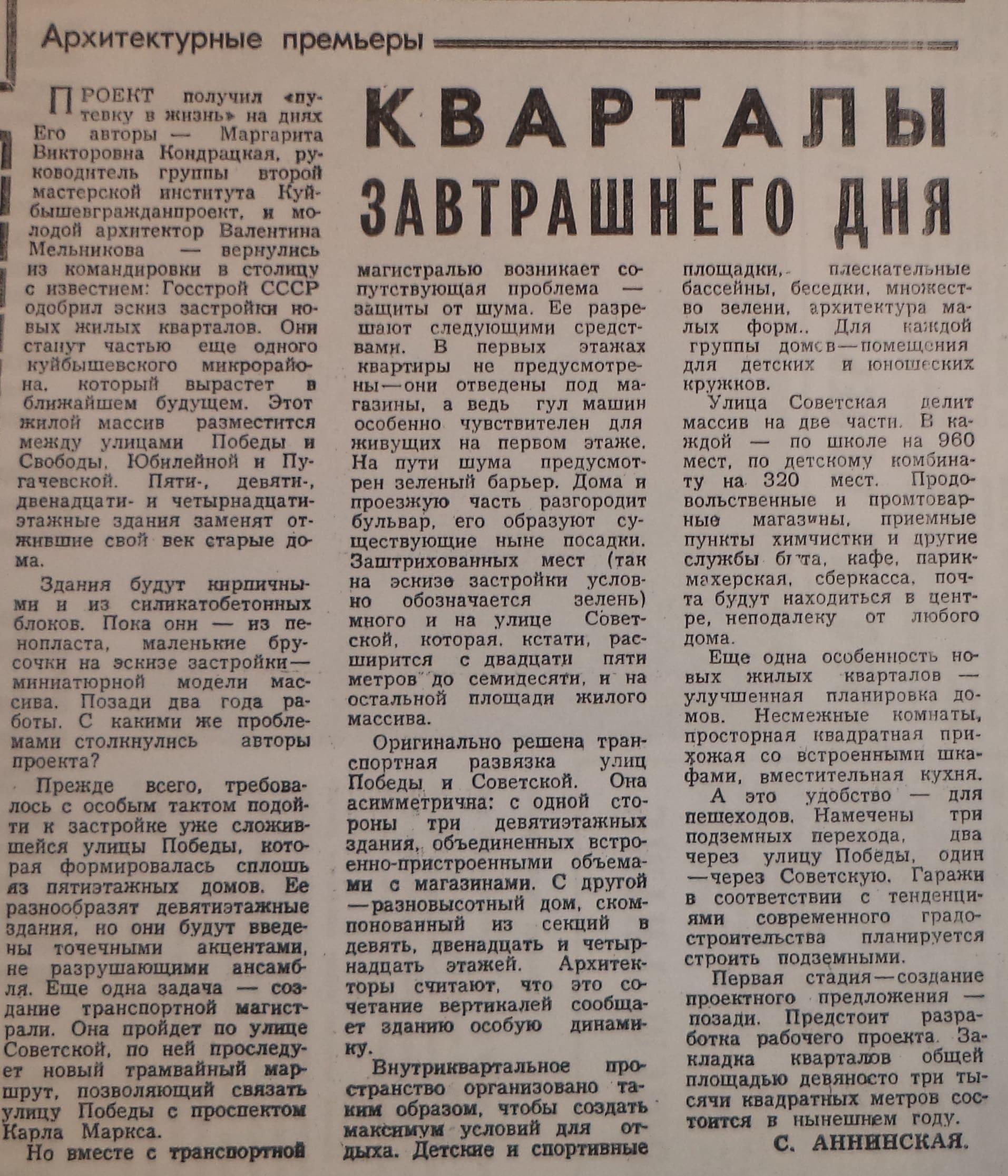 Советская-ФОТО-28-ВЗя-1976-09-20-о застройке Поб.-Сов.-min