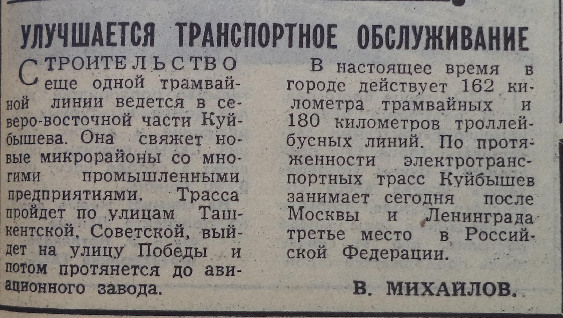 Советская-ФОТО-31-ВЗя-1979-09-24-о прокладке трамваев по Советской-min