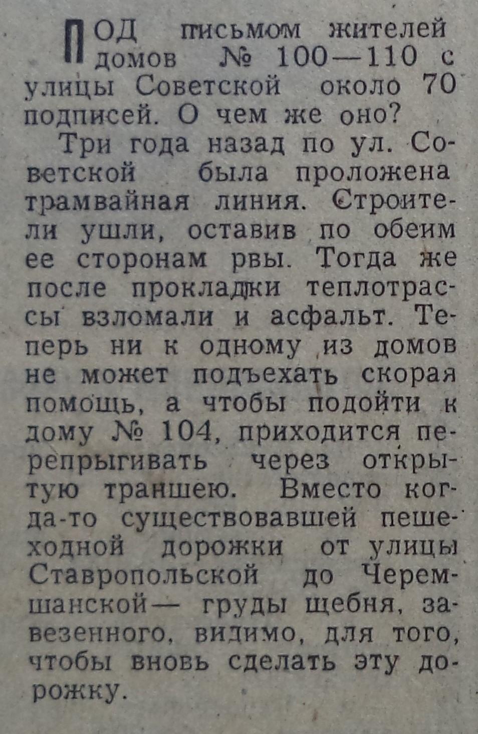 Советская-ФОТО-35-ВЗя-1982-05-18-неблаг-во по ул. Советской