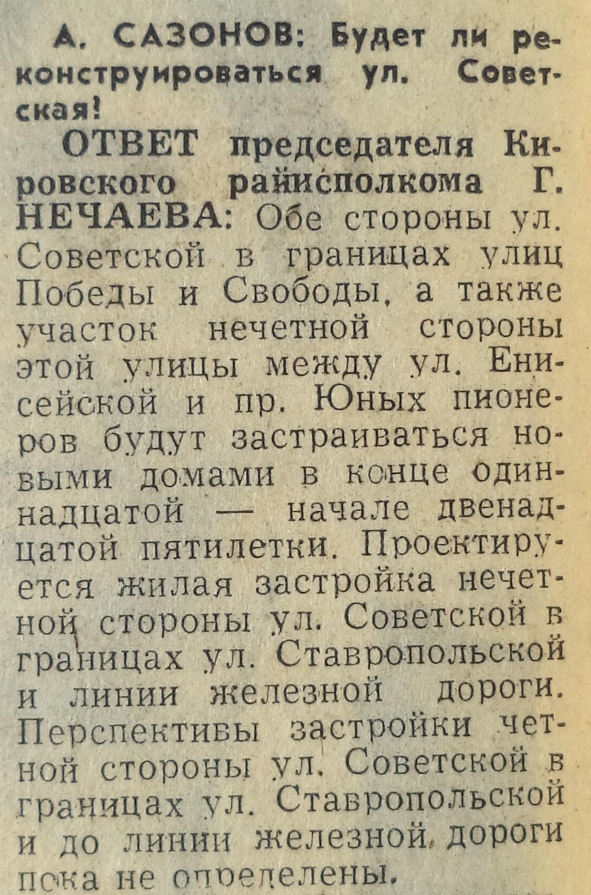 Советская-ФОТО-36-ВЗя-1982-09-18-реконстр. ул. Советской.