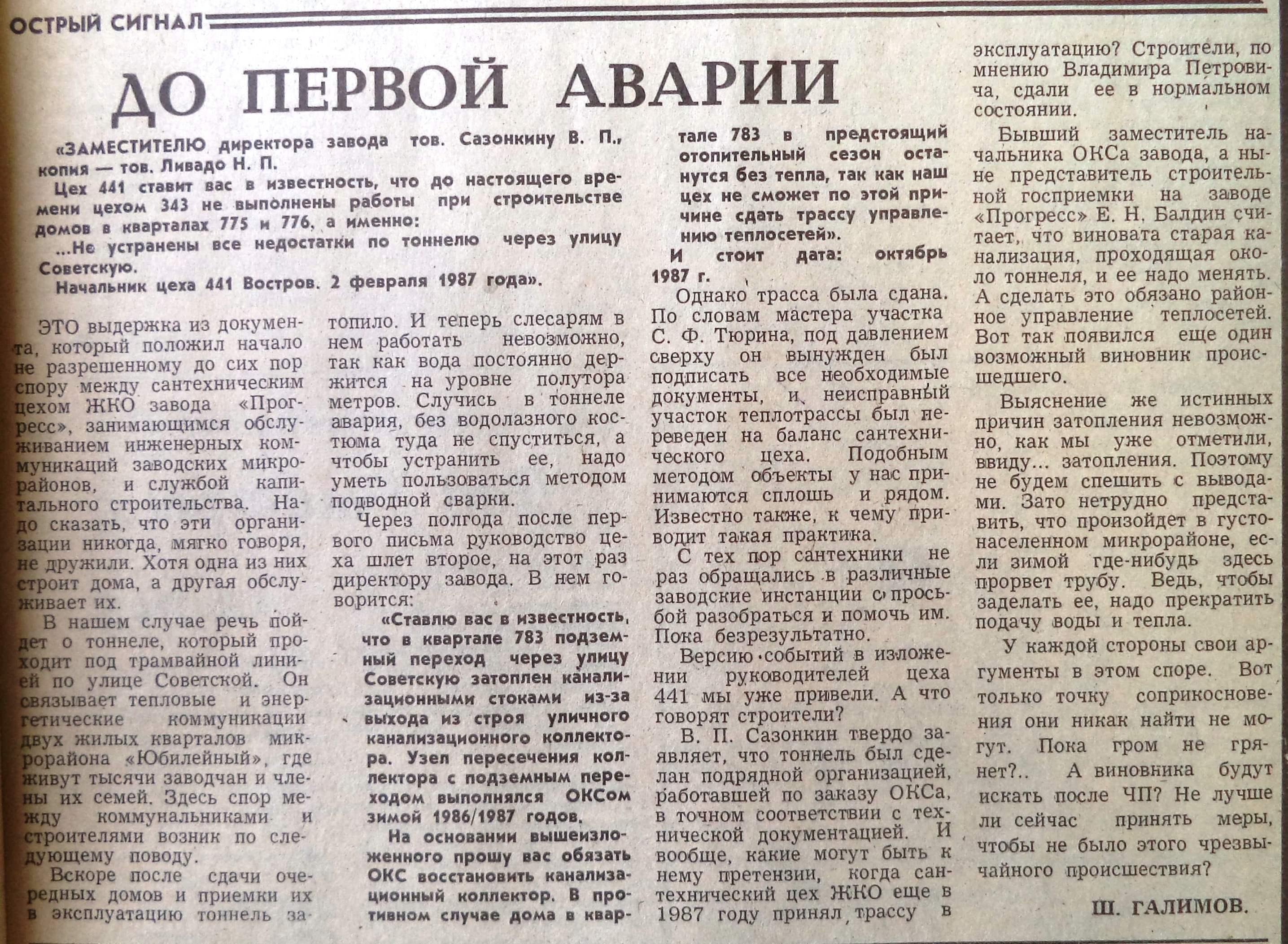 Советская-ФОТО-42-ВЗя-1990-01-06-неблаг-во по Сов.-Поб.-min