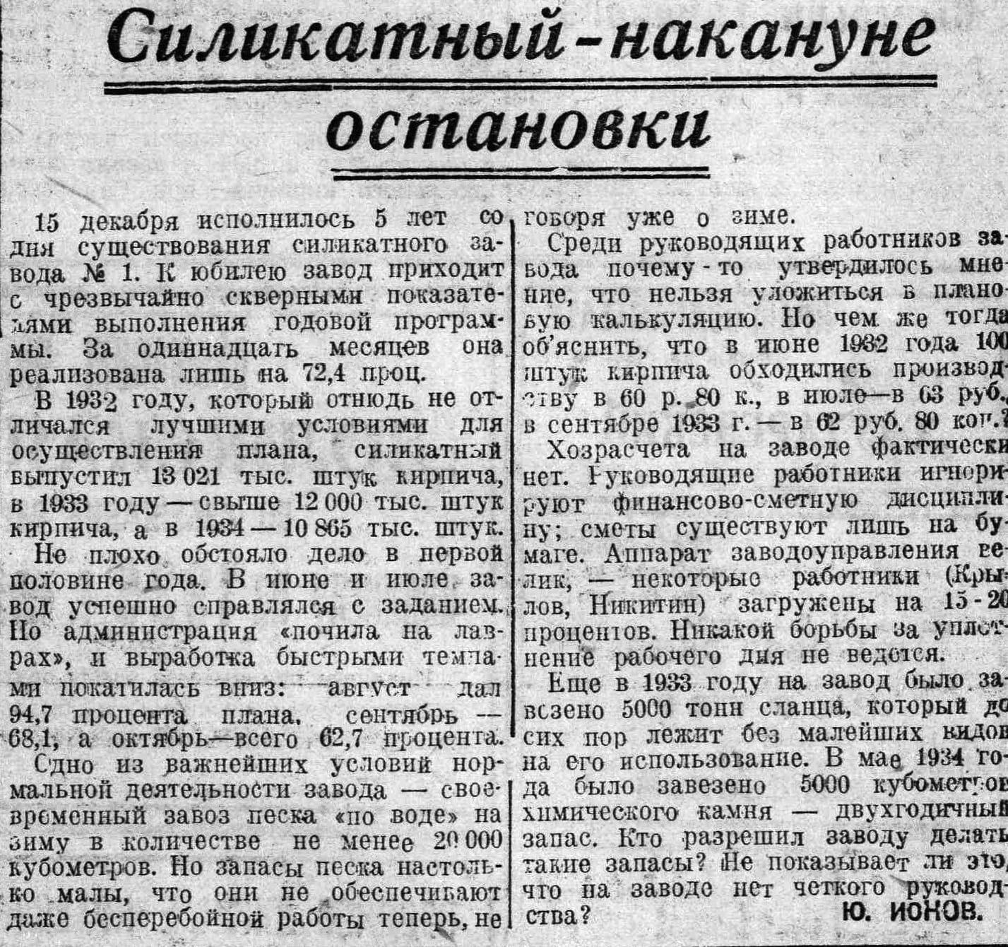 Соколова-ФОТО-10-ВКа-1934-12-16-пробл. силикат. завода