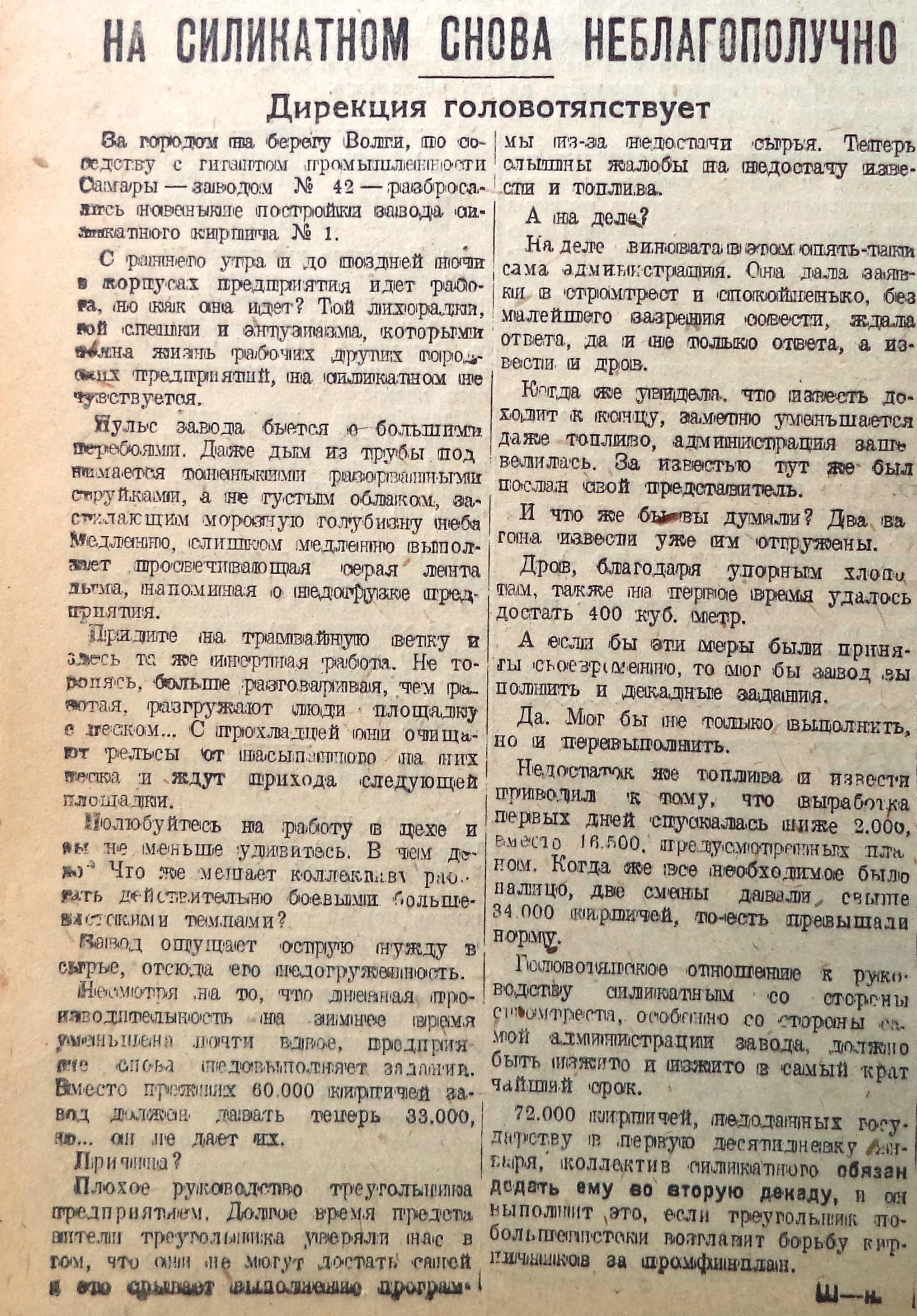 Соколова-ФОТО-11-РабСам-1931-01-16-пробл. силик. з-да