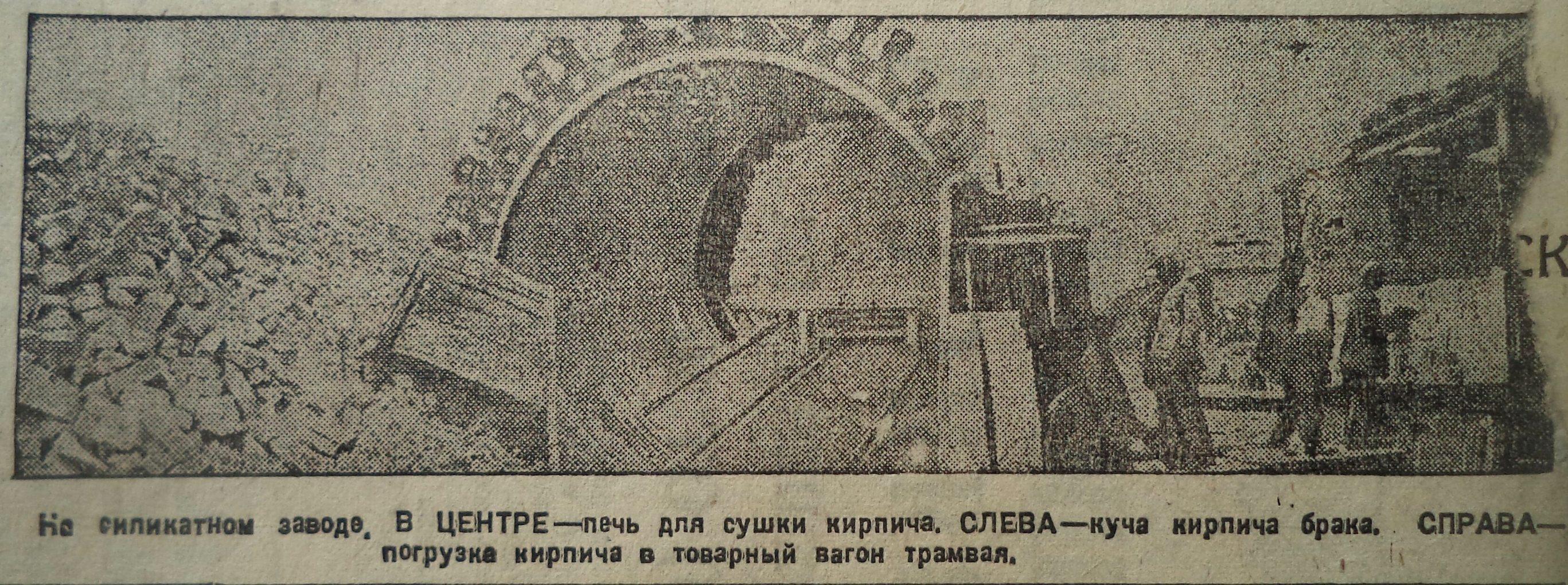 Соколова-ФОТО-12-РабСам-1931-06-14-фото