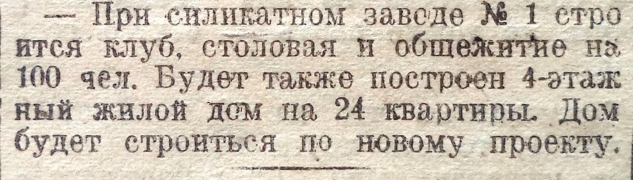 Соколова-ФОТО-13-РабСам-1932-09-14-о доставке кирпича