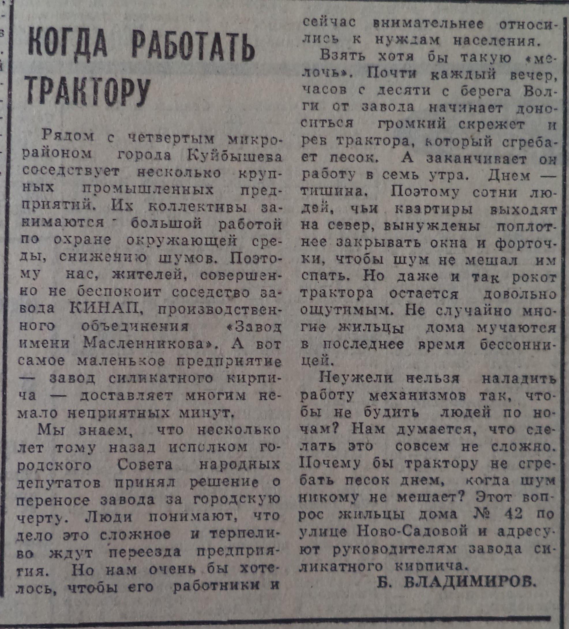Соколова-ФОТО-17-ВКа-1980-08-15-шумы от Силикат. з-да-min