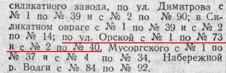 Соколова-ФОТО-22-выборы-1950