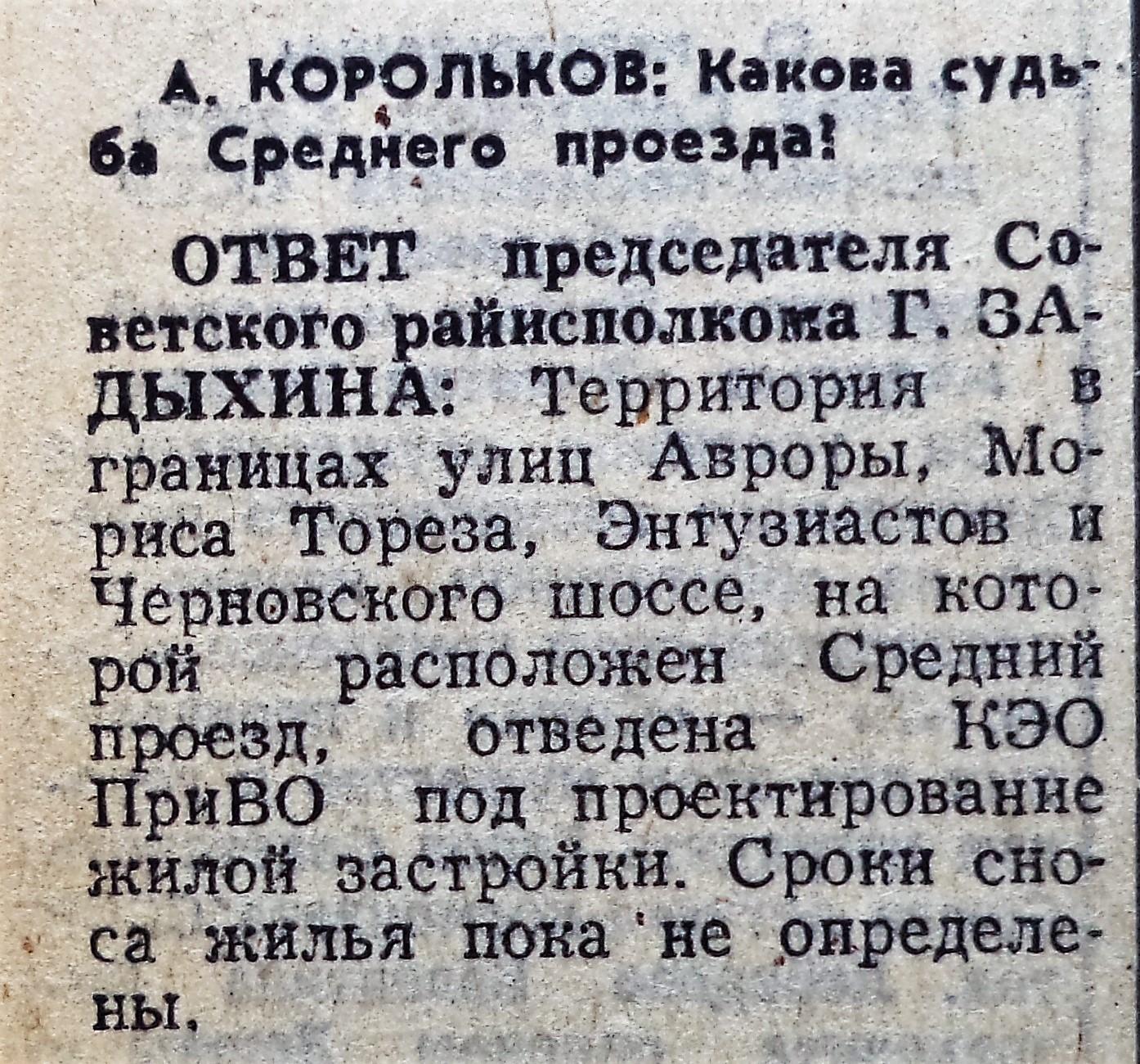 Средний-ФОТО-02-ВЗя-1982-12-11-о судьбе Среднего проезда